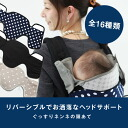 "Reversible head expectation head support of the bed well amount-limited ※ Rakuten supermarket sale ※◆ basic ◆""; for ""white & town ""★★ Farrar, bijou, エルゴ, cholane and others, the neck カックン prevention for exclusive use of the piggyback s"