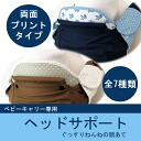 "◆Extreme popularity! It is all head expectation head support reversible ★★ seven kinds of the bed well new pattern addition ◆ both sides print type ◆""! For Farrar, bijou, エルゴ, cholane and others, the neck カックン prevention for exclusive use of the pig"