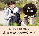 ☆New sale is commemorative! There was ★ with 7,000 yen & present February by a 1,000 yen discount by great popularity, too; or in 3way ケープダッカーカバーエルゴコラン for exclusive use of the multi-cape ★ baby carry stroller