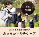 ☆ new launch! The popular February 1000 yen discount by 7000 Yen & gifts with ★ were in マルチケープ ★ baby stroller 3-way Cape ducker cover ERGO Collin