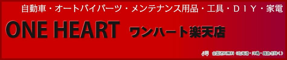 one.heart:全商品送料無料!(一部地域除く)
