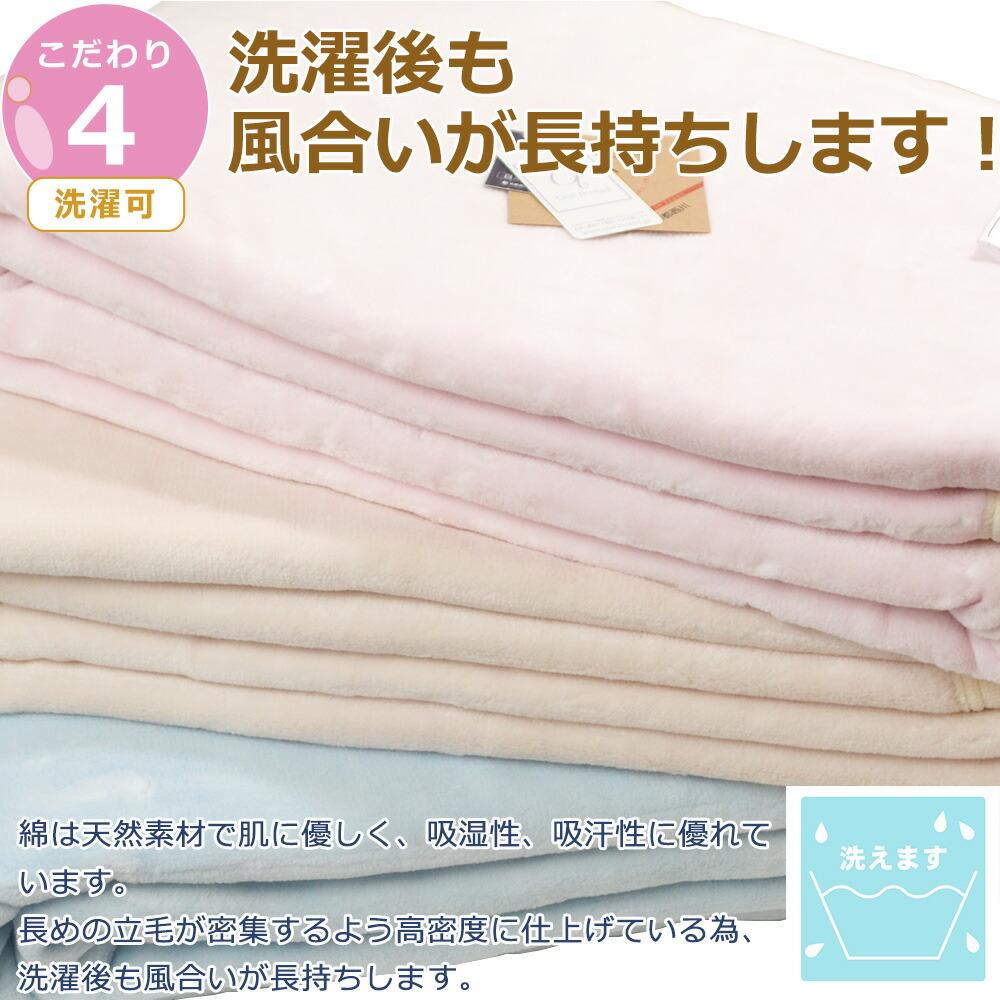 One thread 日本製 ナチュラルコットン マイヤー編み 気持ちよい 綿毛布(毛羽部) コットンブランケット