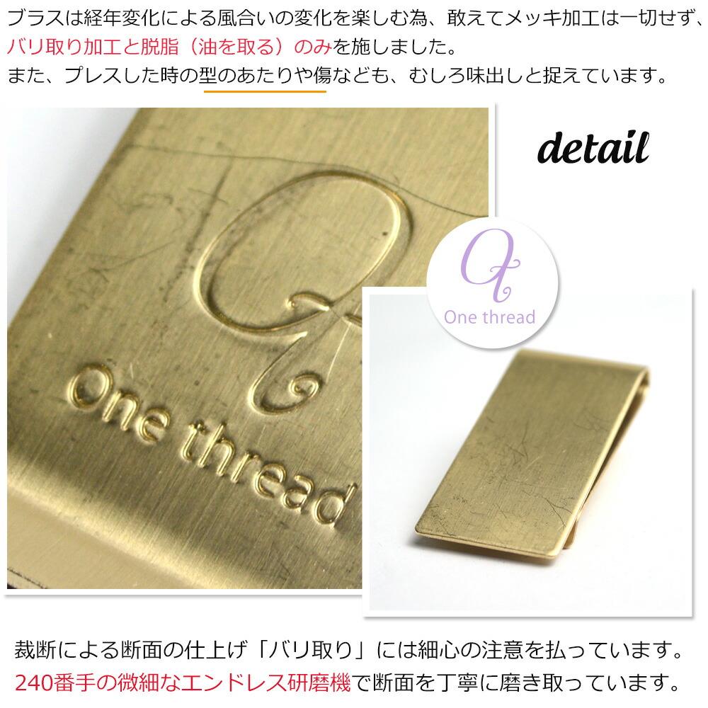 日本製 真鍮 マネークリップ ワイド ソリッドブラス・ノンポリッシュ