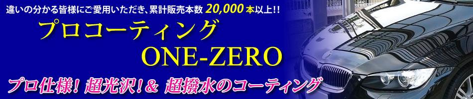 車のコーティング剤販売のONE-ZERO
