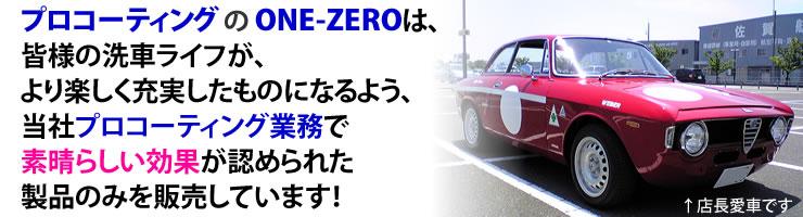 ONE-ZERO�ؤ褦������