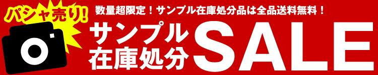 ◆パシャ売り!サンプル在庫処分