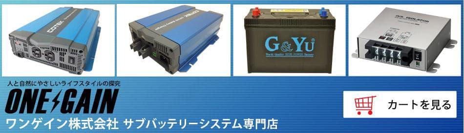 【楽天市場】インバーター・充電器の専門店 ワンゲイン株式会社