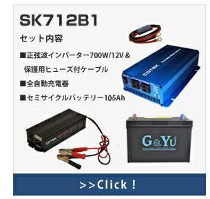 SK712B1