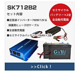 SK712B2