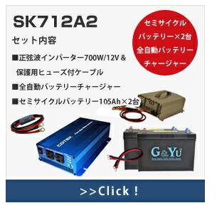 SK712A2
