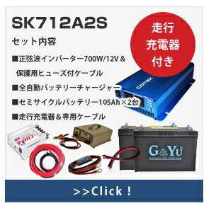 SK712A2S