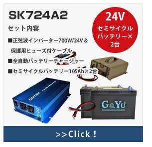SK724A2