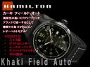 Hamilton khaki men self-winding watch + rolling by hand type watch oar black leather belt H70585733