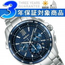 SEIKO Brights men watch solar electric wave chronograph blue SAGA151