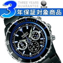 Seiko wired THE BLUE the blue quartz chronograph mens watch AGAW436