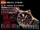 Hamilton self-winding watch + rolling by hand-style unisex machine-style watch khaki pilot automatic Rose gold X Dai Brown Al dark brown leather belt H64445595