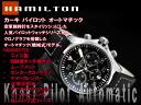 Hamilton self-winding watch + rolling by hand type men machine type watch khaki pilot automatic black X silver dial black leather belt H64666735