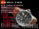 Hamilton self-winding watch + rolling by hand type men machine type watch khaki pilot automatic gray X silver dial brown leather belt H64715885