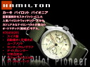 Hamilton self-winding watch + rolling by hand type men machine type watch khaki pilot pioneer yellow gold X silver khaki green nylon belt H76456955
