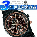 1,200 SEIKO wired REFLECTION reflection men chronograph watch Basel limitation models-limited AGAV785