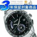 Seiko brightz mens watch solar radio world time conf TeX titanium SAGA179