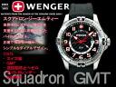 Wenger men watch GMT スクアドロンブラックカーボンダイアルラバーベルト 77075