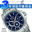 Seiko brightz Ananta mens watch mechanical multi hands automatic winding ( hands Twining ) blue SAEC015
