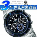 Seiko wired THE BLUE the blue mens watch chronograph AGAW429