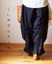 Is 'mori' comb Kyun Deco pants ◎ ◎