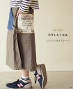 "skirt with apron ""sanpo"" DIY and want to be 5 / 10 new"