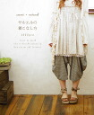 (Natural grey) * cawaii×natural * salad dressed better.  Pants fit gently into coordination. Natural color a loose round silhouette. Large size forest girl ()