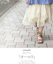 (Cream) cawaii original. European atmosphere and plenty of dough overlaps as the Aurora. Asymmetrical hem wavering gauze material 2-way skirt (not available)--