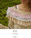 cawaii original 'mori' Rainbow colors frills. NET tops ☆