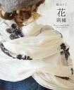 (予約販売:5月15日-25日前後の出荷予定) (ホワイト×ブラック)「mori」 花刺繍。 黒花ストール