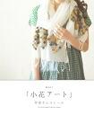 """(White) artist's stall """"mori"""", """"small flower art"""""""