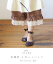 cawaii original design. Such a fantastic skirt wide pants. Dress seen in the magazine forest girl I like. Ideas spread my collection (not available)