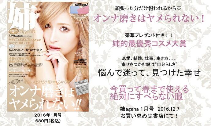 姉ageha 姉ageha11月号 2016年10月7日 発売 680円(税込)