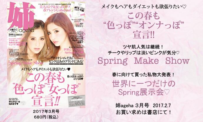 姉ageha 姉ageha3月号 2017年2月7日 発売 680円(税込)