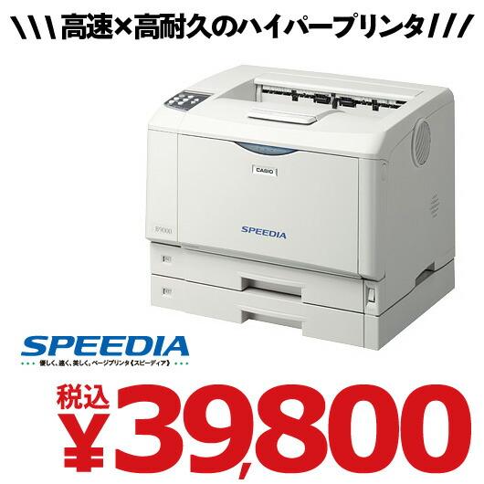 カシオ モノクロプリンタ SPEEDIA B9000