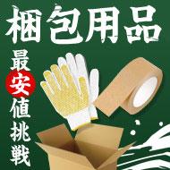 梱包作業用品
