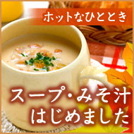 みそ汁・スープ