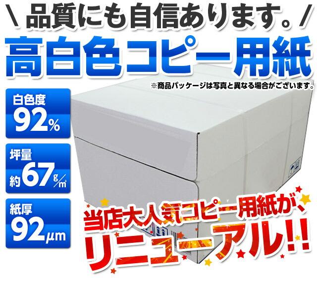 コピー用紙 A4 品質にも自信あります。高白色コピー用紙A45,000枚