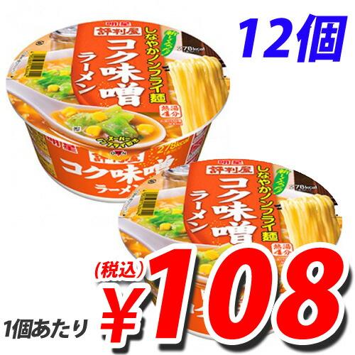 明星評判屋コク味噌ラーメン78g×12個