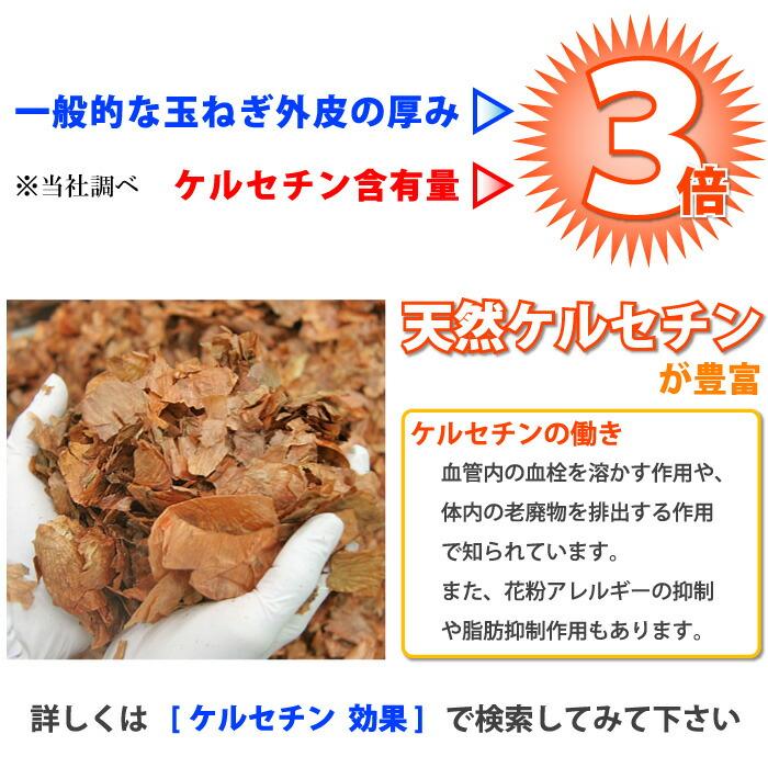 玉葱皮茶の説明5