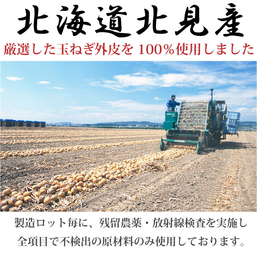 03原材料は北海道産を限定仕様