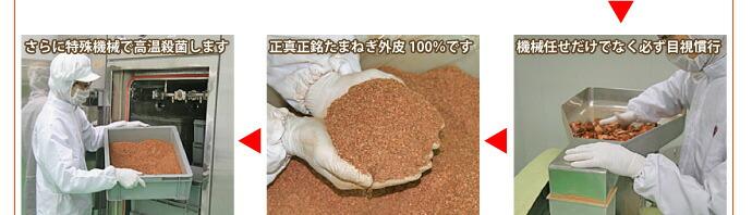 玉ねぎ皮茶の製造6