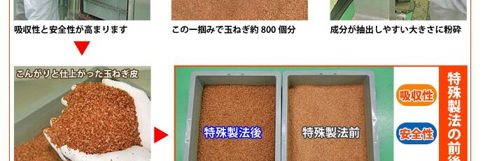 玉ねぎ皮茶の製造7