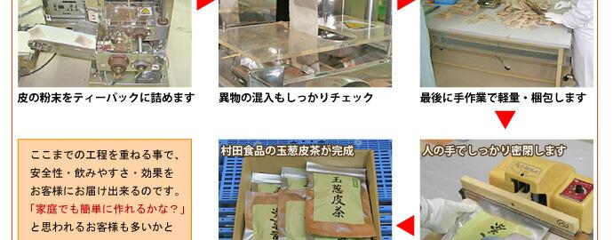 玉ねぎ皮茶の製造9