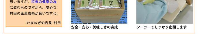 玉ねぎ皮茶の製造10