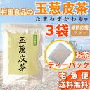 Murata foods onion skin tea 3 bags set tea tea Pack type onion skin tea quercetin realize the energy of onions! Onion skin health tea is decaffeinated. Domestic is selected onion use of Hokkaido. Sara lives in onion skin tea health tea